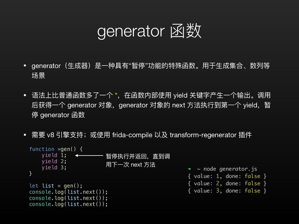 "generator 函数 • generator(⽣成器)是⼀种具有""暂停""功能的特殊函数。⽤..."