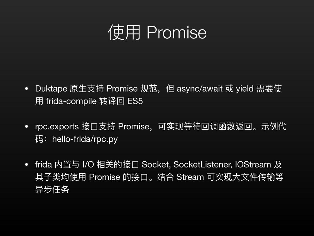 使⽤ Promise • Duktape 原⽣⽀持 Promise 规范,但 async/aw...