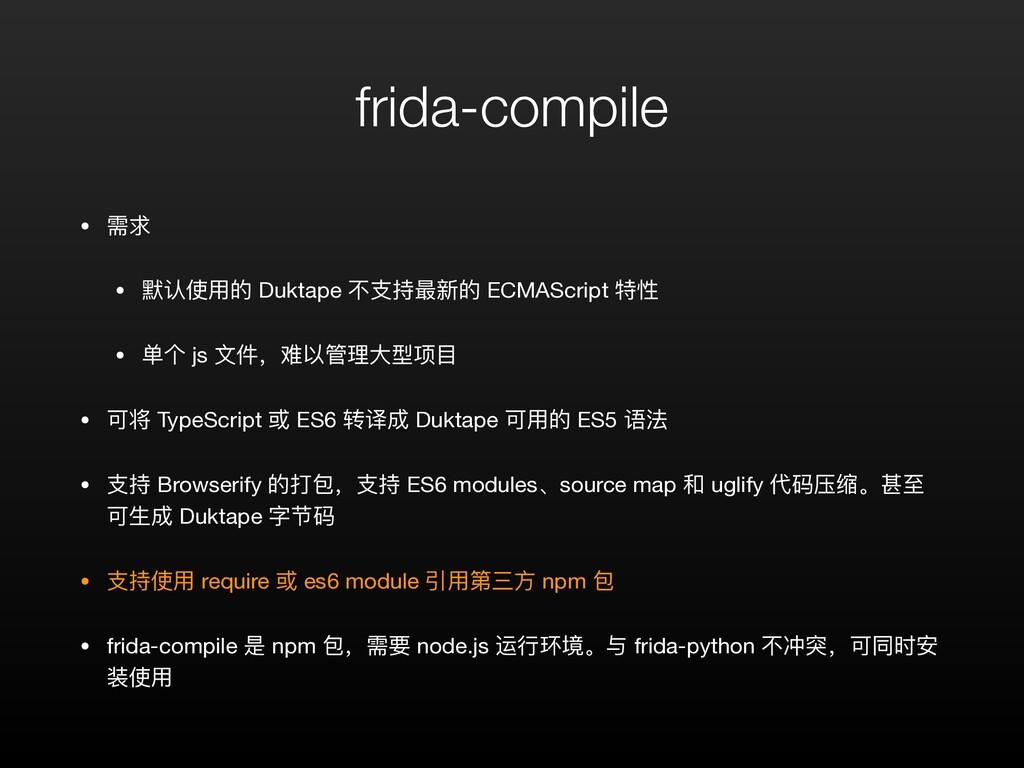 frida-compile • 需求  • 默认使⽤的 Duktape 不⽀持最新的 ECMA...