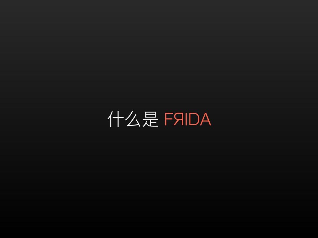 什么是 FЯIDA