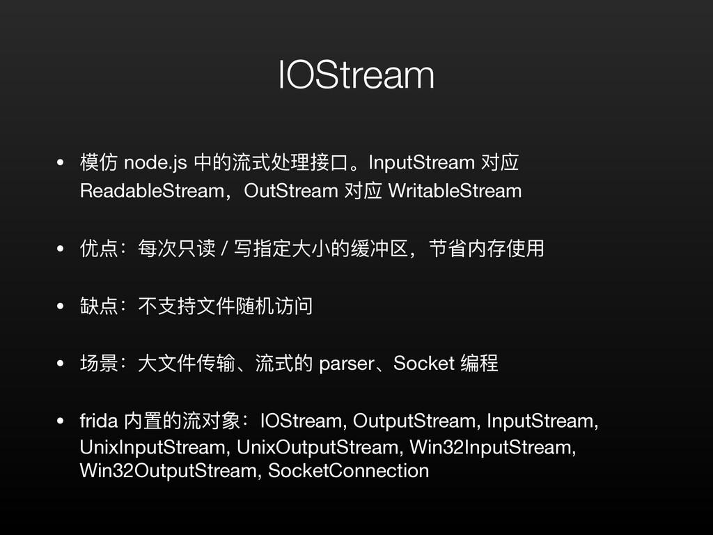 IOStream • 模仿 node.js 中的流式处理接⼝。InputStream 对应 R...