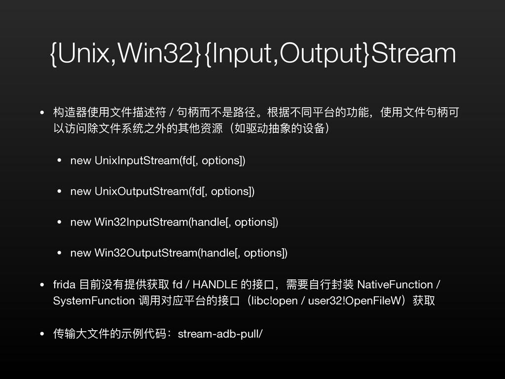 {Unix,Win32}{Input,Output}Stream • 构造器使⽤⽂件描述符 /...