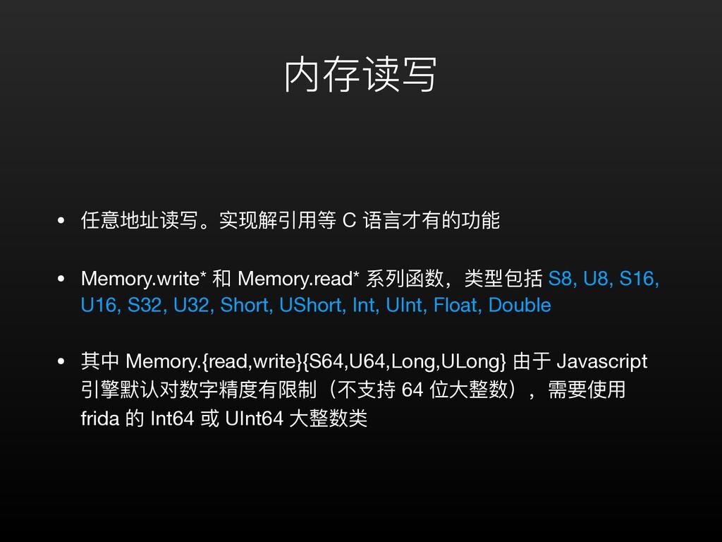 内存读写 • 任意地址读写。实现解引⽤等 C 语⾔才有的功能  • Memory.write*...