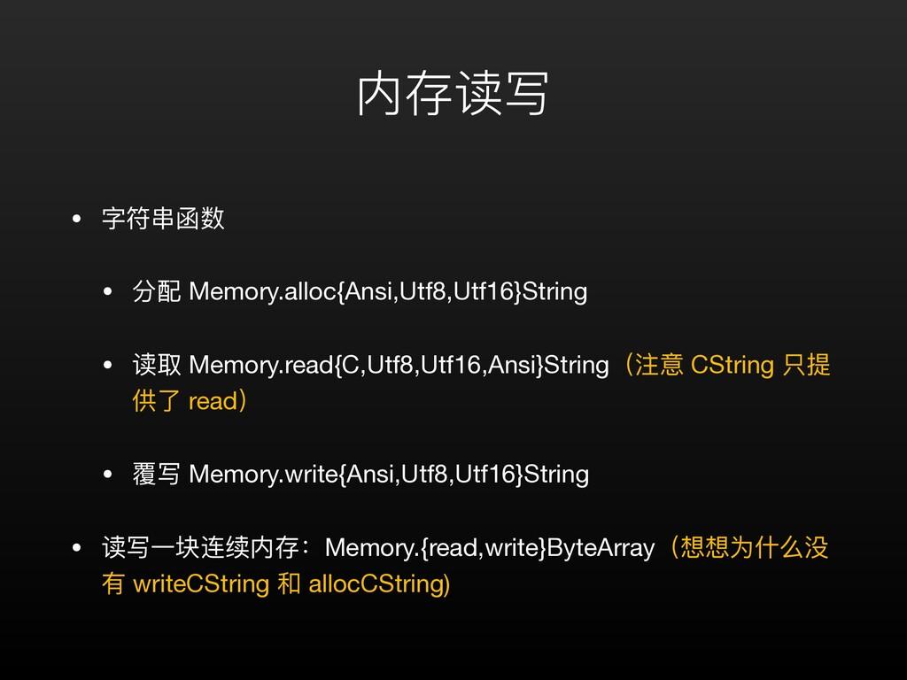 内存读写 • 字符串函数  • 分配 Memory.alloc{Ansi,Utf8,Utf16...