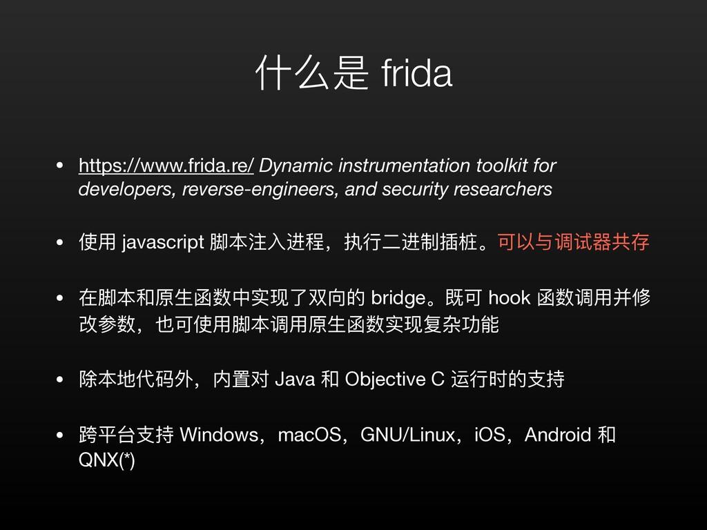 什么是 frida • https://www.frida.re/ Dynamic instr...