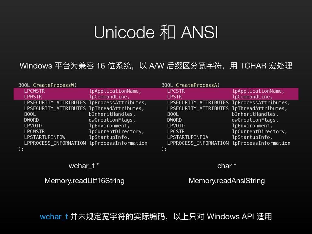 Unicode 和 ANSI BOOL CreateProcessW( LPCWSTR lpA...
