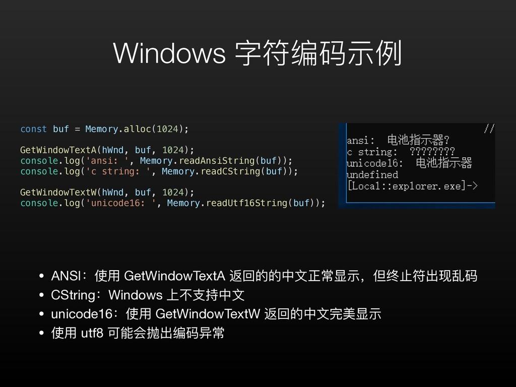 Windows 字符编码示例 • ANSI:使⽤ GetWindowTextA 返回的的中⽂正...