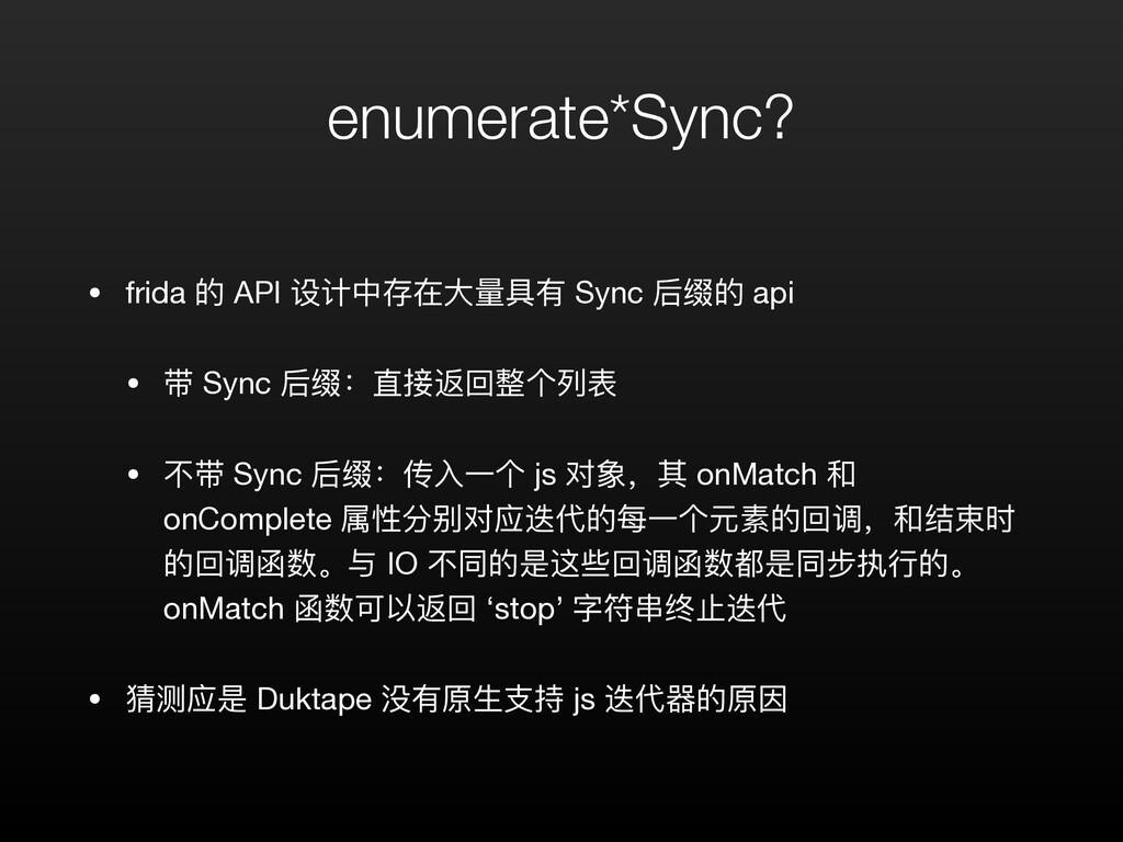 enumerate*Sync? • frida 的 API 设计中存在⼤量具有 Sync 后缀...
