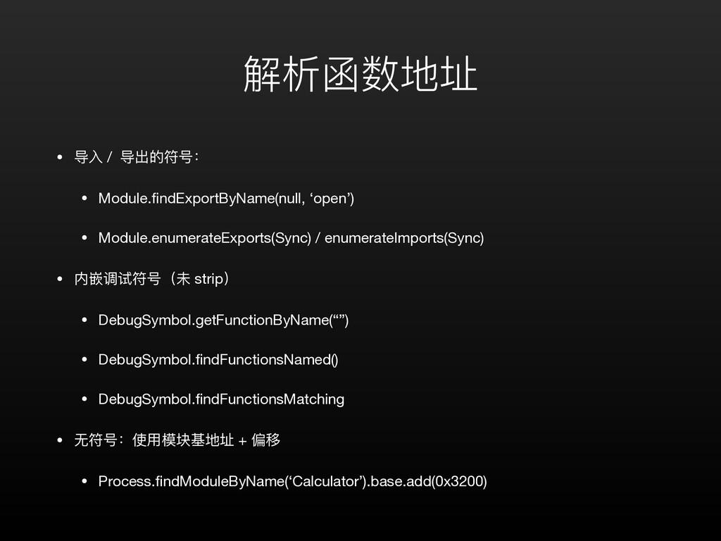 解析函数地址 • 导⼊ / 导出的符号:  • Module.findExportByName(...