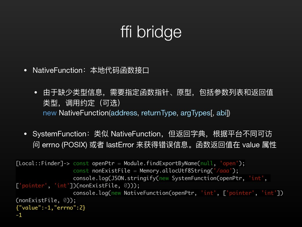 ffi bridge • NativeFunction:本地代码函数接⼝  • 由于缺少类型信息...