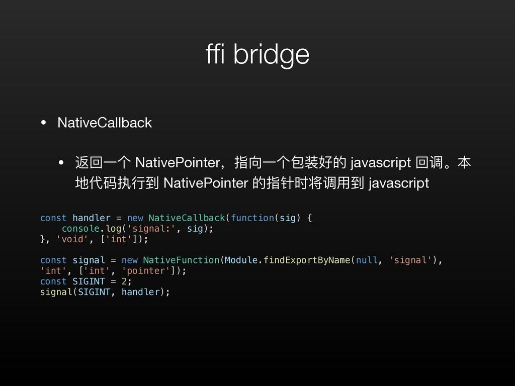 ffi bridge • NativeCallback  • 返回⼀个 NativePointe...