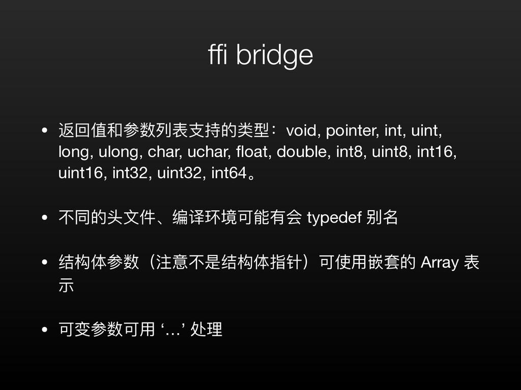 ffi bridge • 返回值和参数列表⽀持的类型:void, pointer, int, u...