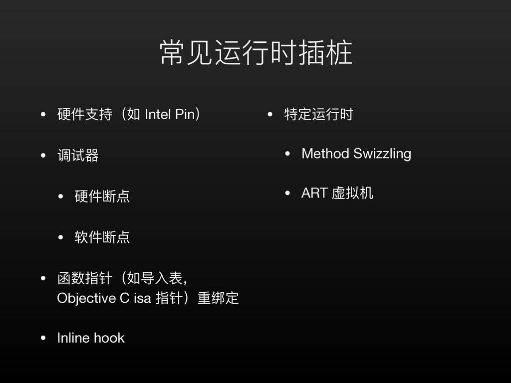 常⻅运⾏时插桩 • 硬件⽀持(如 Intel Pin)  • 调试器  • 硬件断点  • 软...