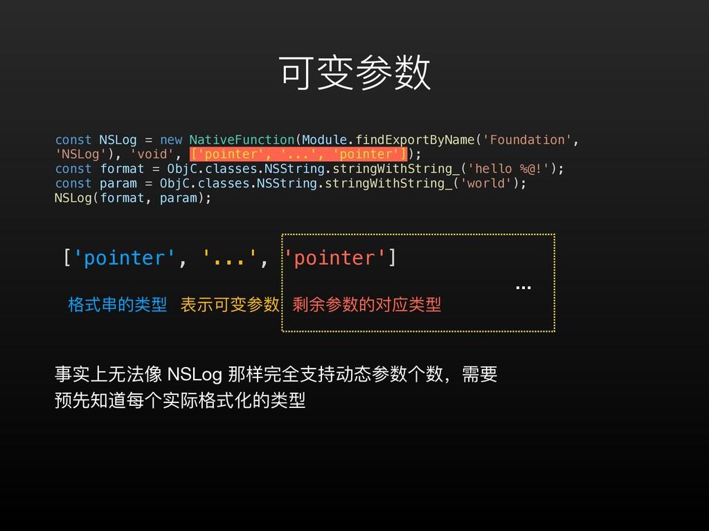 可变参数 const NSLog = new NativeFunction(Module.fi...