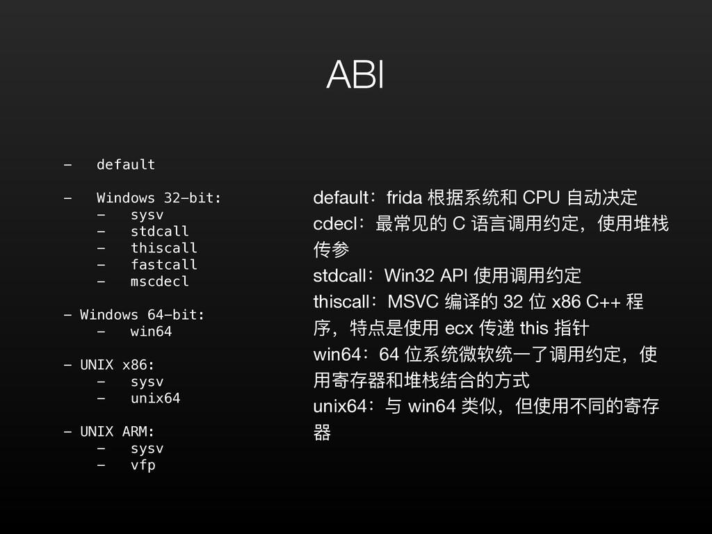 ABI - default - Windows 32-bit: - sysv - stdcal...