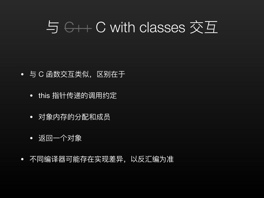 与 C++ C with classes 交互 • 与 C 函数交互类似,区别在于  • th...
