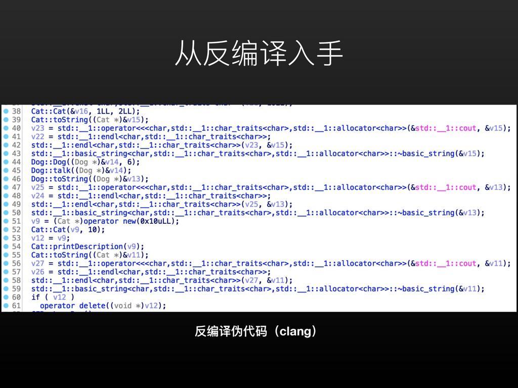 从反编译⼊⼿ 反编译伪代码(clang)