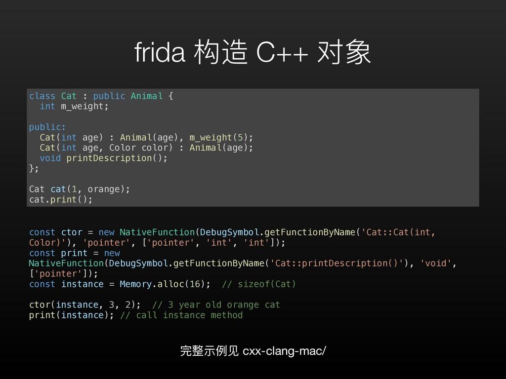 frida 构造 C++ 对象 完整示例⻅ cxx-clang-mac/ class Cat ...