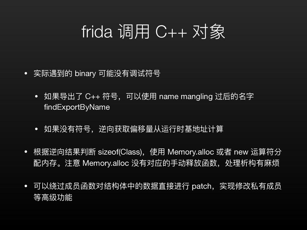 frida 调⽤ C++ 对象 • 实际遇到的 binary 可能没有调试符号  • 如果导出...