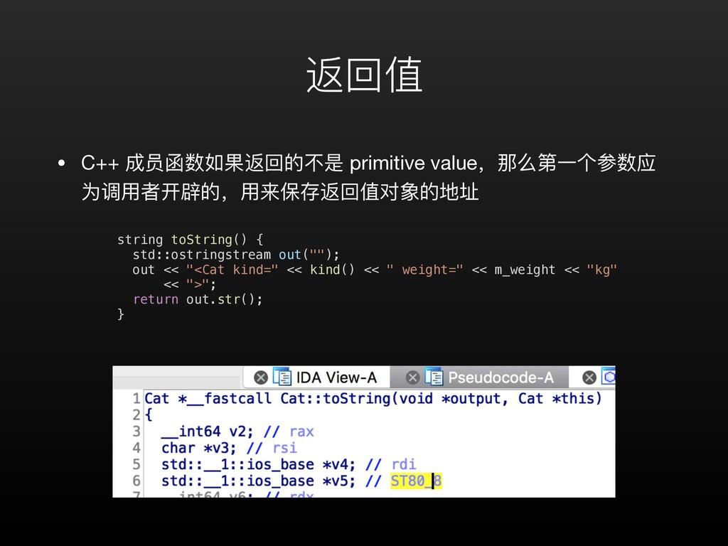 返回值 • C++ 成员函数如果返回的不是 primitive value,那么第⼀个参数应 ...