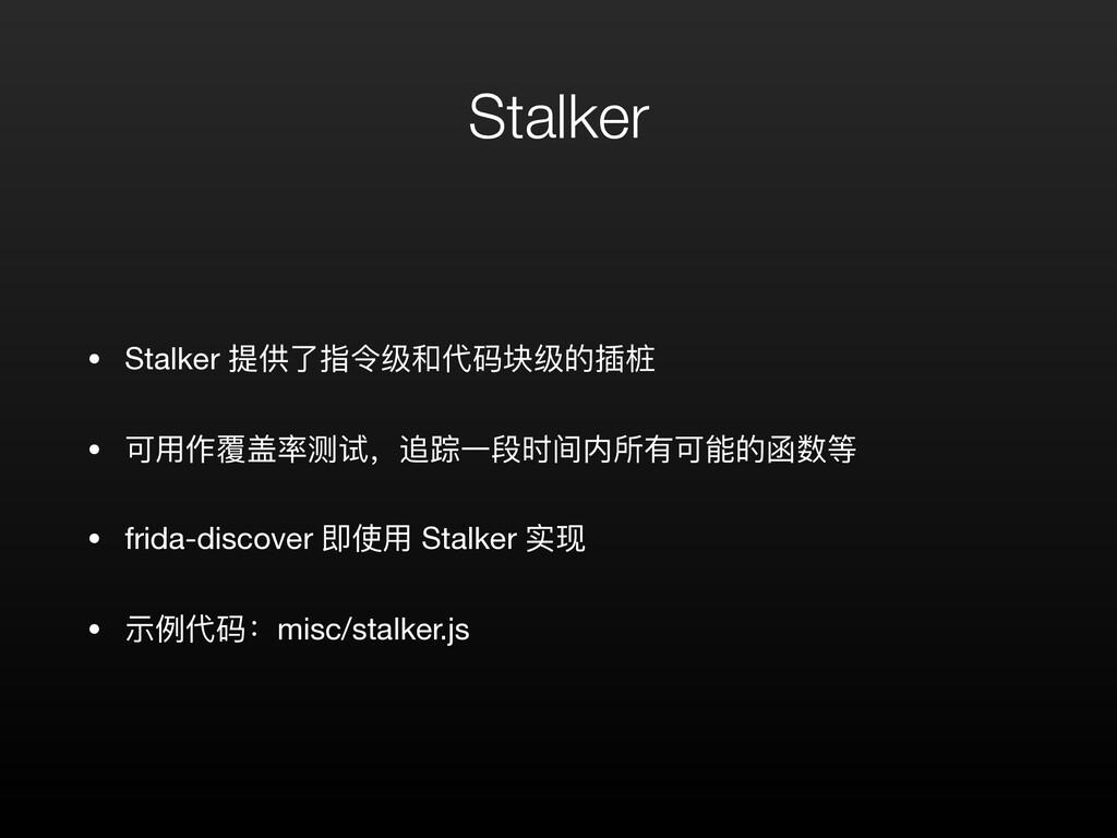 Stalker • Stalker 提供了指令级和代码块级的插桩  • 可⽤作覆盖率测试,追踪...