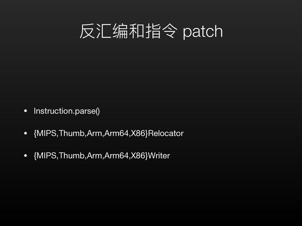 反汇编和指令 patch • Instruction.parse()  • {MIPS,Thu...