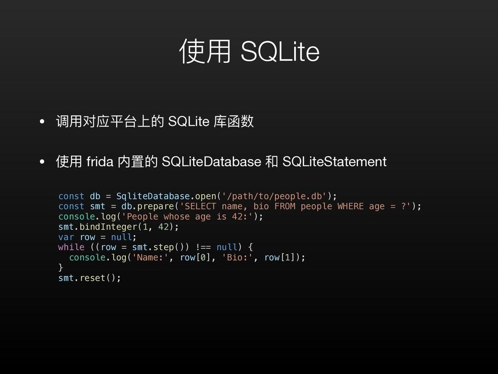使⽤ SQLite • 调⽤对应平台上的 SQLite 库函数  • 使⽤ frida 内置的...