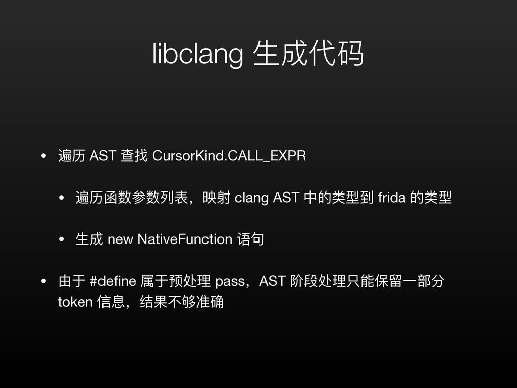 libclang ⽣成代码 • 遍历 AST 查找 CursorKind.CALL_EXPR ...