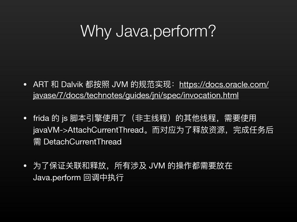Why Java.perform? • ART 和 Dalvik 都按照 JVM 的规范实现:...