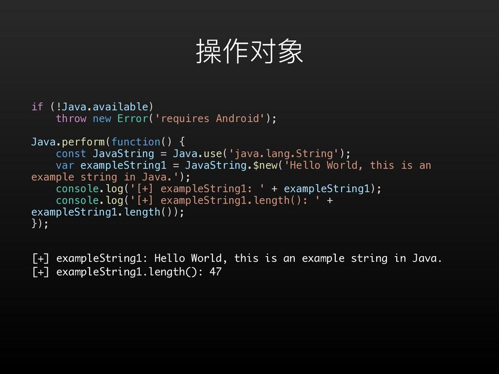 操作对象 if (!Java.available) throw new Error('requ...