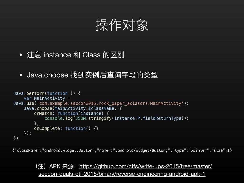 操作对象 Java.perform(function () { var MainActivit...