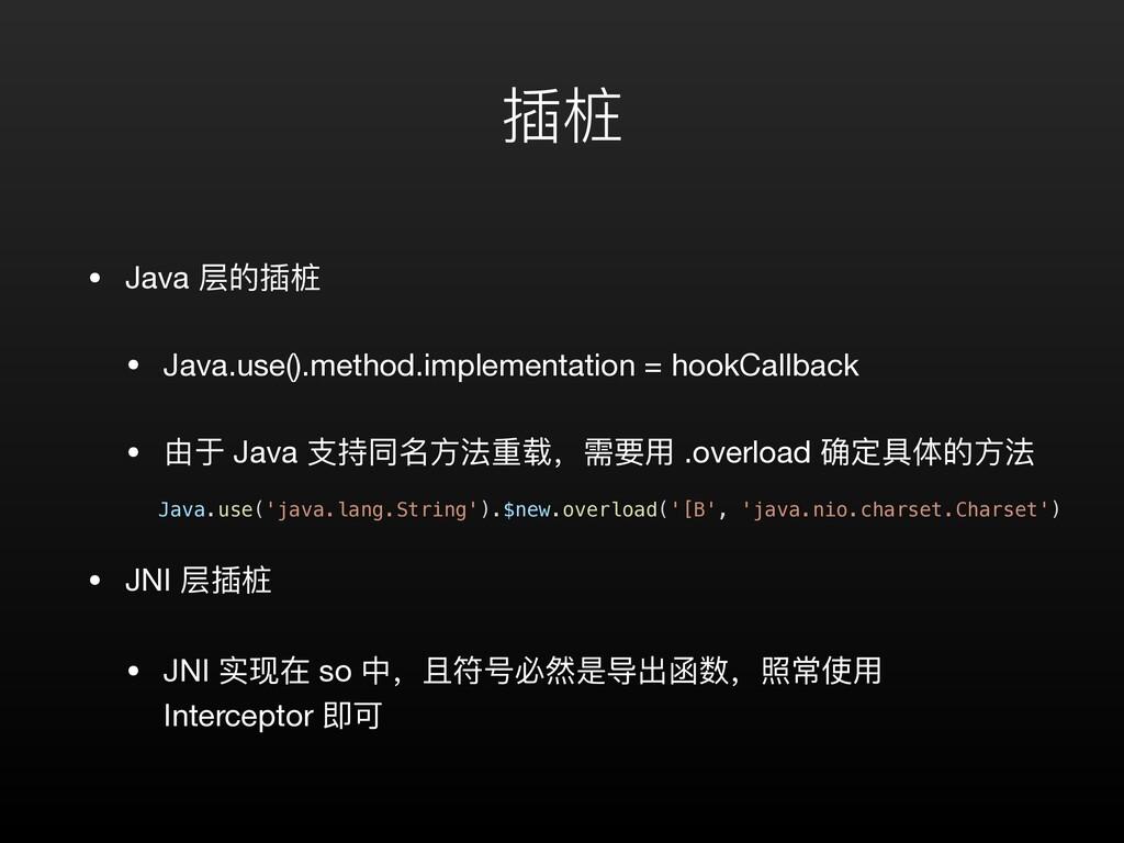 插桩 • Java 层的插桩  • Java.use().method.implementat...