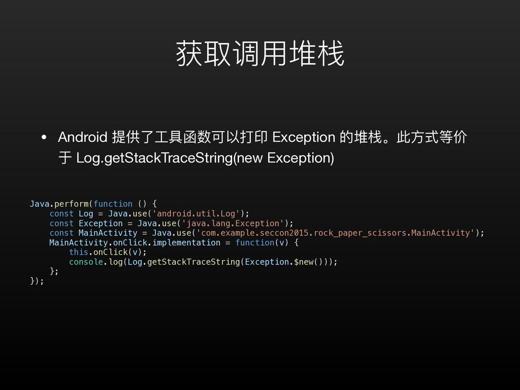 获取调⽤堆栈 • Android 提供了⼯具函数可以打印 Exception 的堆栈。此⽅式等...