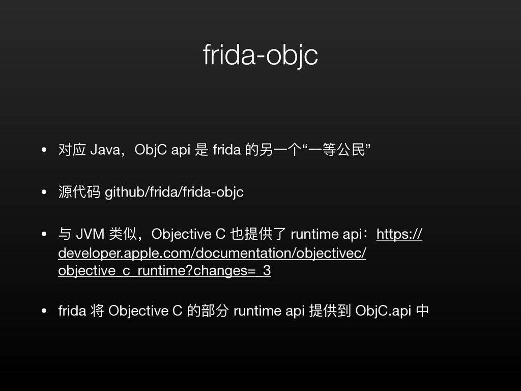 """frida-objc • 对应 Java,ObjC api 是 frida 的另⼀个""""⼀等公⺠..."""