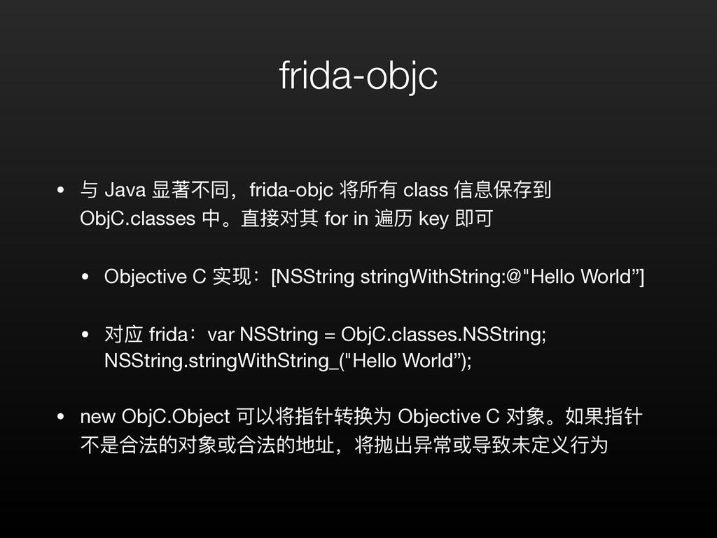 frida-objc • 与 Java 显著不同,frida-objc 将所有 class 信...
