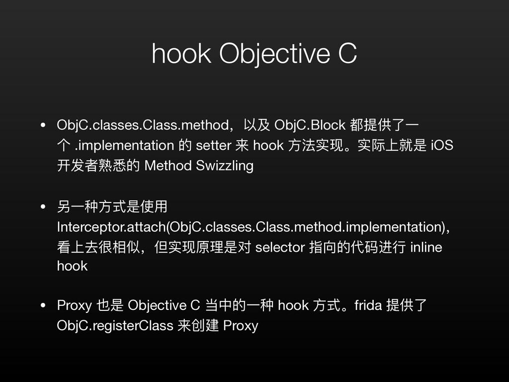 hook Objective C • ObjC.classes.Class.method,以及...