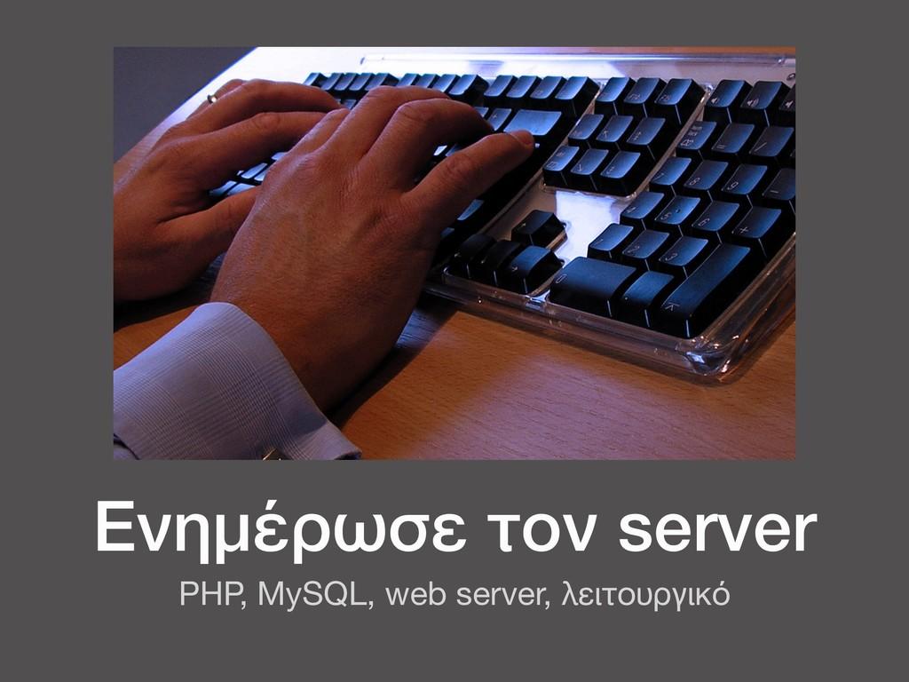 Ενημέρωσε τον server PHP, MySQL, web server, λε...