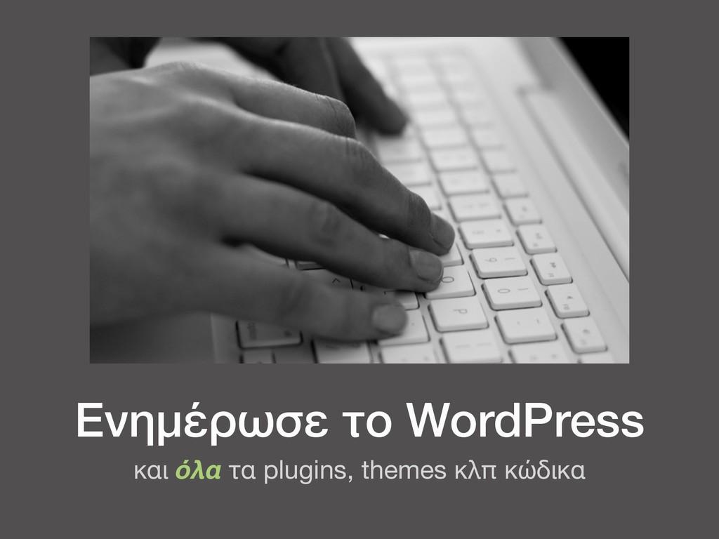 Ενημέρωσε το WordPress και όλα τα plugins, them...