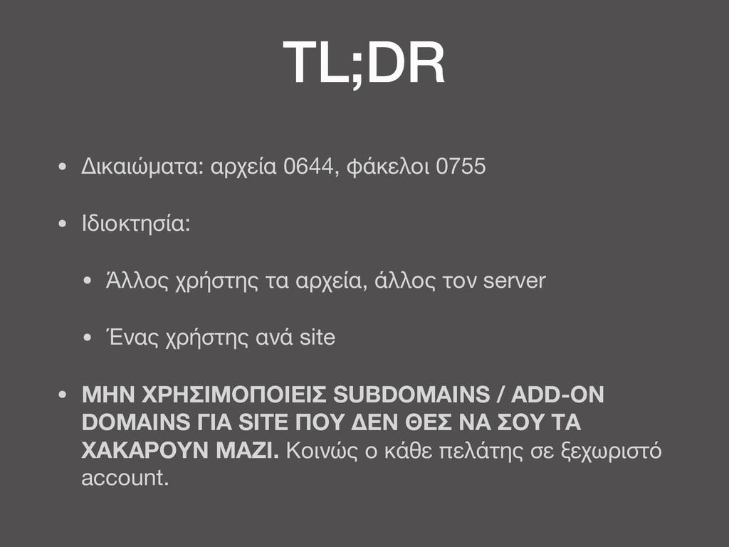 TL;DR • Δικαιώματα: αρχεία 0644, φάκελοι 0755  ...