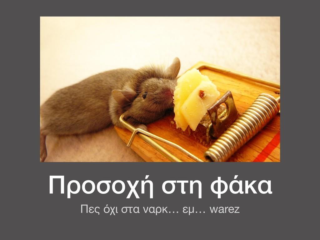 Προσοχή στη φάκα Πες όχι στα ναρκ… εμ… warez