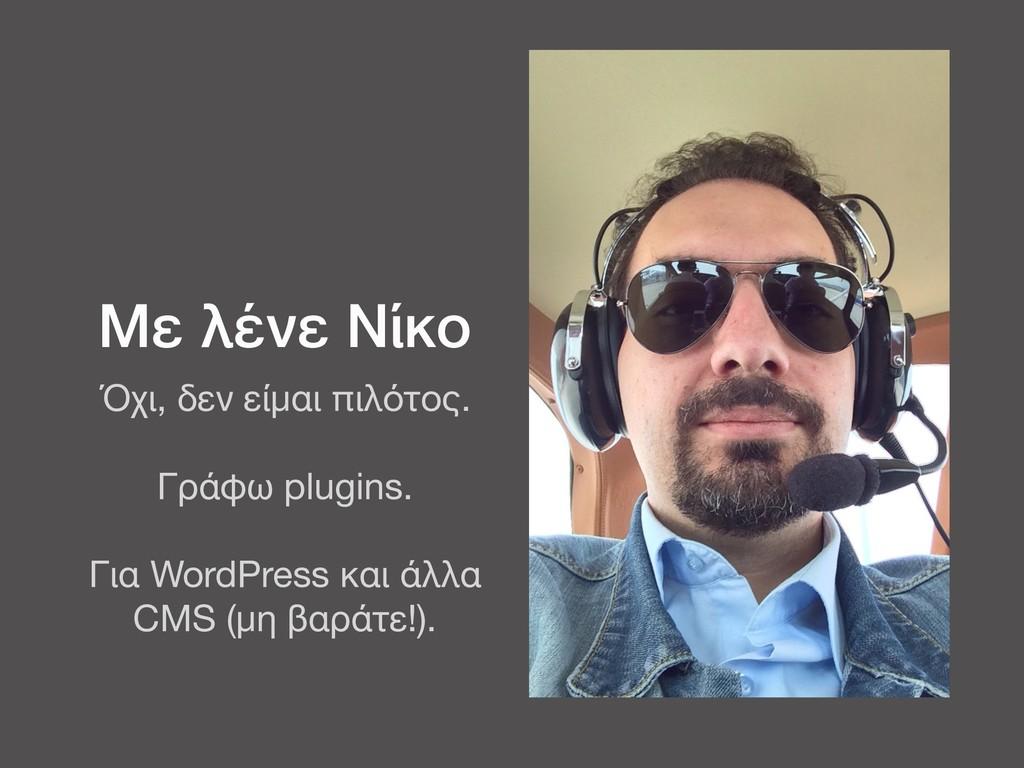 Με λένε Νίκο Όχι, δεν είμαι πιλότος.   Γράφω pl...