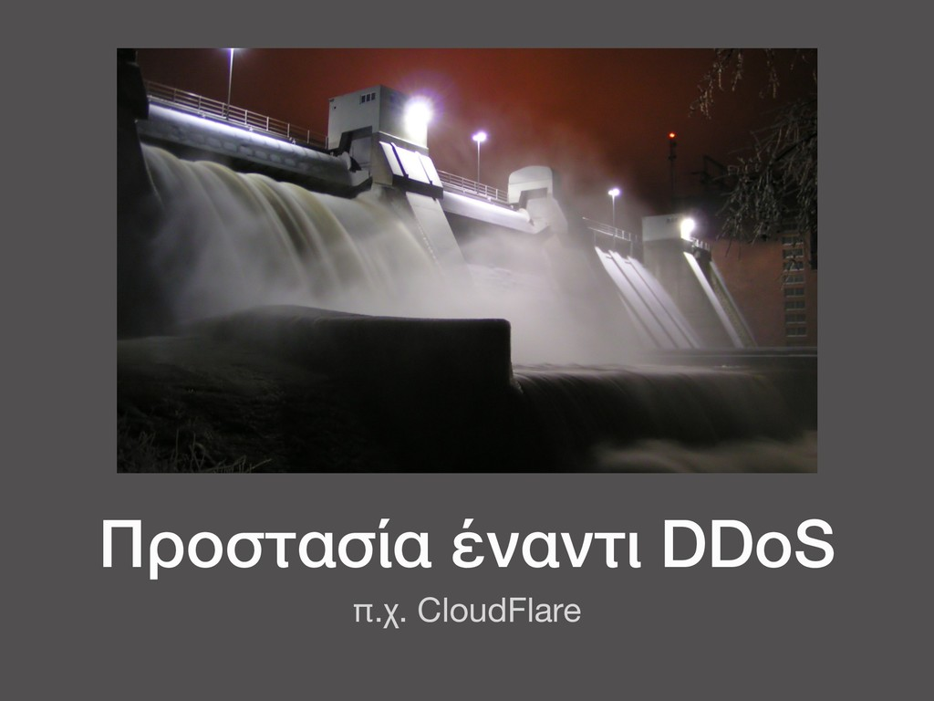 Προστασία έναντι DDoS π.χ. CloudFlare