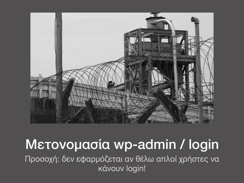 Μετονομασία wp-admin / login Προσοχή: δεν εφαρμ...