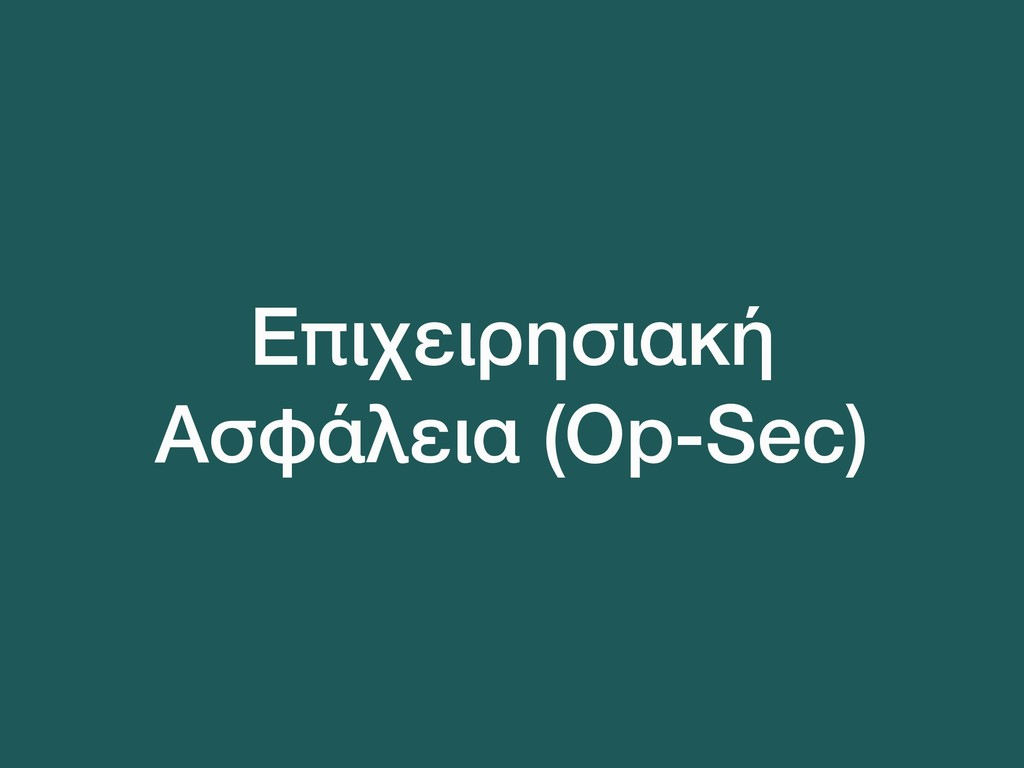 Επιχειρησιακή Ασφάλεια (Op-Sec)
