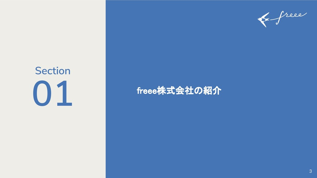 01 freee株式会社の紹介 3 Section