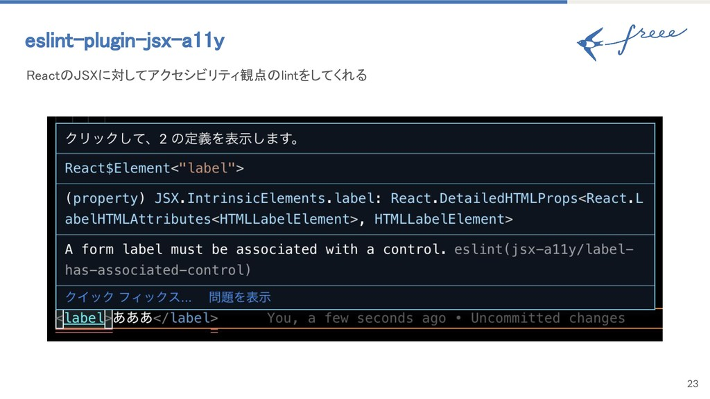 23 eslint-plugin-jsx-a11y ReactのJSXに対してアクセシビリテ...