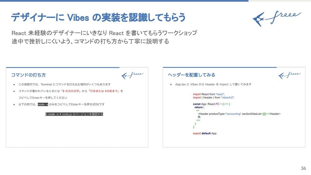 36 デザイナーに Vibes の実装を認識してもらう React 未経験のデザイナーにいき...
