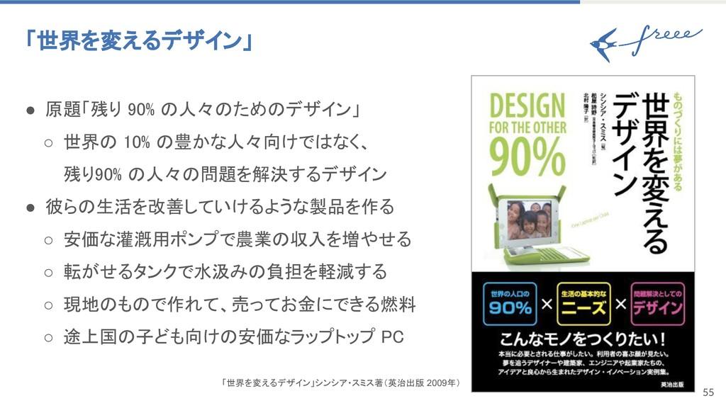55 「世界を変えるデザイン」 ● 原題「残り 90% の人々のためのデザイン」 ○ 世界...