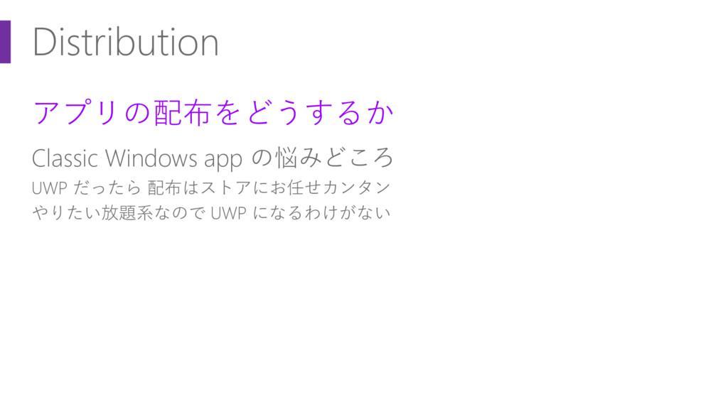Distribution アプリの配布をどうするか Classic Windows app の...