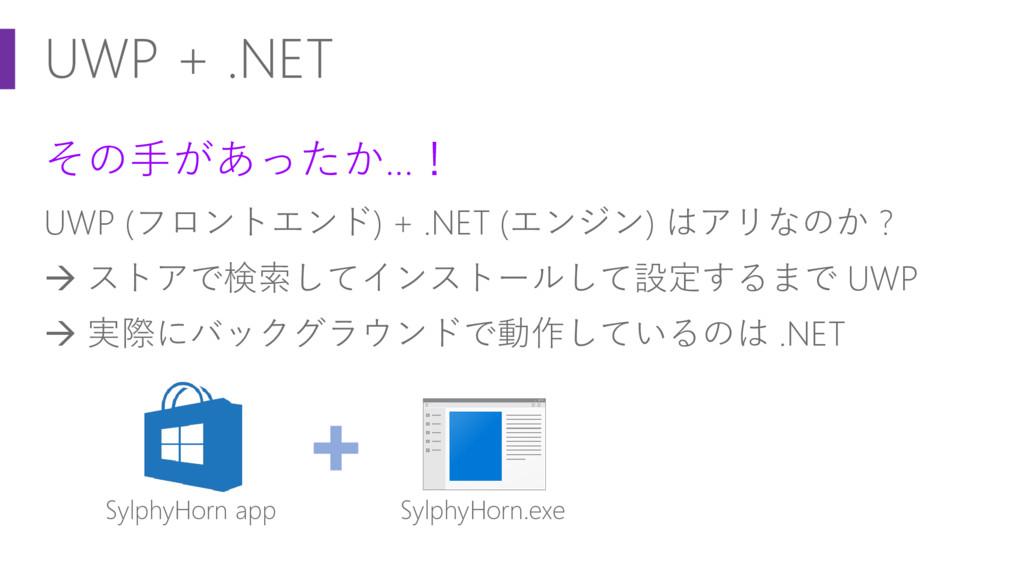 UWP + .NET その手があったか…! UWP (フロントエンド) + .NET (エンジ...